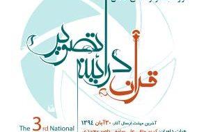 جشنواره ملی عکس «قرآن در آینه تصویر»