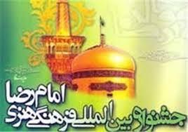 قابل توجه علاقمندان به شرکت در سیردهمین جشنواره بین المللی امام رضا(ع)