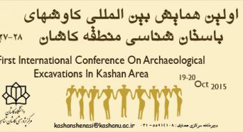برگزاری همایش بین المللی کاوشهای باستان شناسی منطقه کاشان