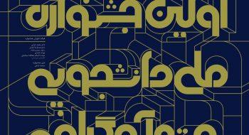 فراخوان اولین جشنواره ملی دانشجوئی پوستر آیه گرافی