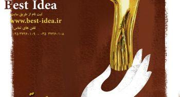 جشنواره ملی ایده های برتر