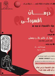 مشاوره درمان افسردگی-5