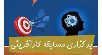 برگزاری مسابقه کارآفرینی به مناسبت هفته پژوهش