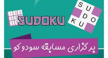 برگزاری مسابقه سودوکو توسط انجمن علمی مهندسی صنایع