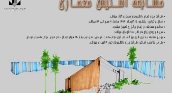 برگزاری مسابقه اسیکس معماری