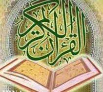 مسابقات سراسری قرآن