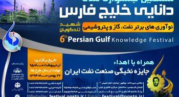 ششمین جشنواره ملی دانایی خلیج فارس