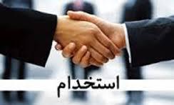 اعلام اسامی پذیرفته شدگان مصاحبه حضوری مورخ ۹۵/۴/۲۷