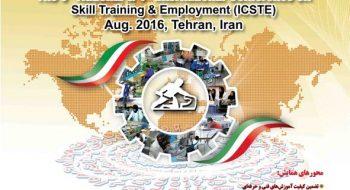 برگزاری پنجمین همایش ملی و چهارمین همایش بین المللی مهارت آموزی و اشتغال