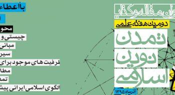 دومین هفته علمی تمدن نوین اسلامی
