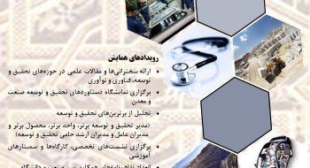 دهمین همایش تحقیق و توسعه صنایع و معادن