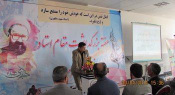 برگزاری مراسم بزرگداشت مقام استاد در دانشگاه گرمسار