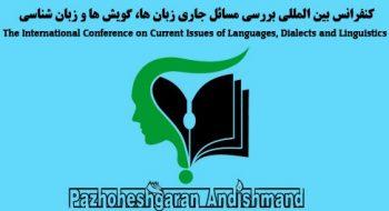 برگزاری کنفرانس بین المللی بررسی مسائل جاری زبان ها، گویش ها و زبان شناسی