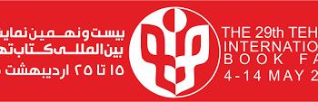 بازدید از نمایشگاه بین المللی کتاب تهران