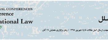 همایش ملی ایران و حقوق بین الملل