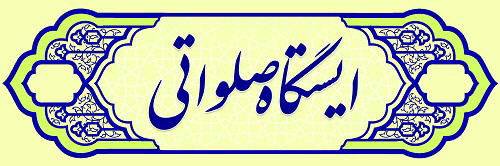 istgah_salavati_1_min