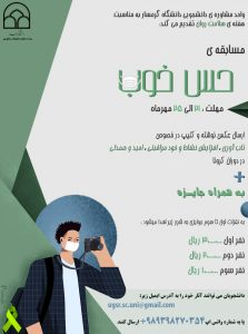 poster mosabegheh-1