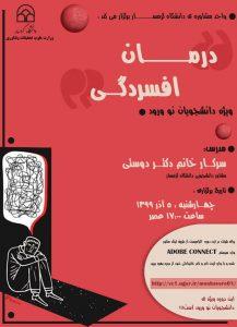 مشاوره درمان افسردگی-2