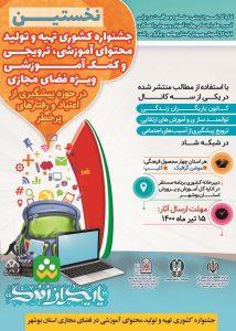 جشنواره بوشهر