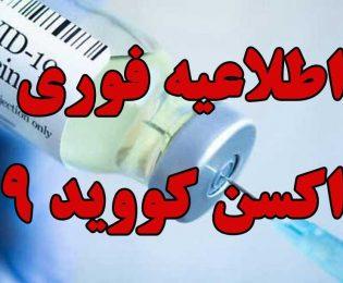 اطلاعیه درج اطلاعات واکسیناسیون اساتید